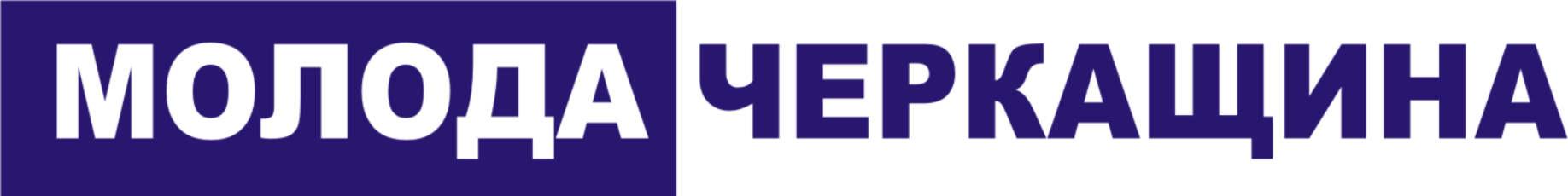 Картинки по запросу коаліція молода черкащина